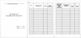 Скачать журнал регистрации инструктажа на рабочем месте